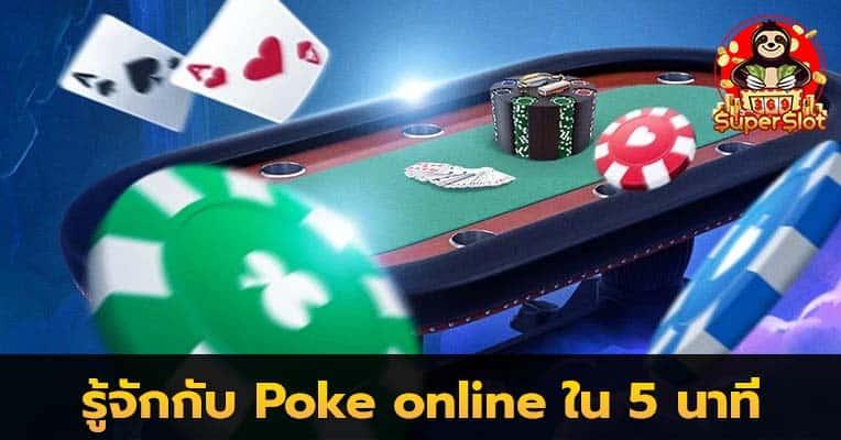 Poke online โป๊กเกอร์ออนไลน์