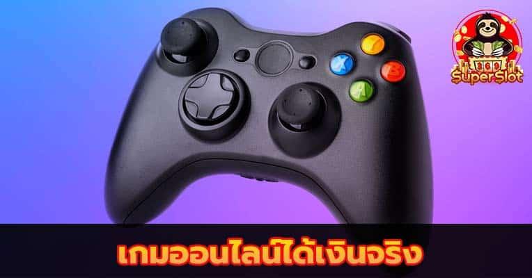เกมออนไลน์ได้เงินจริง